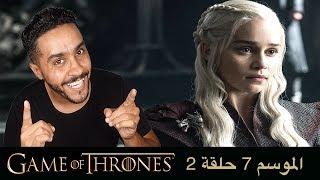 مناقشة احداث الحلقة الثانية من الموسم السابع من S07E02 Game of Thrones