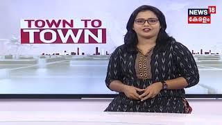 Town To Town : തിരുവനന്തപുരം സ്മാര്ട്ട് സിറ്റിയുടെ പദ്ധതി രൂപരേഖ തയ്യാറാക്കാനുള്ള കരാര് ഒപ്പിട്ടു
