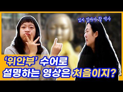 Xxx Mp4 위안부 농인이 말하다 🌙 A Deaf Person Talks About 'Comfort Women Japanese Military Sexual Slavery 3gp Sex