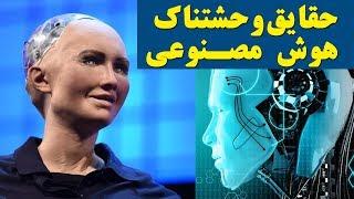 8 واقعیت ترسناک هوش مصنوعی
