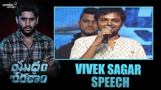 Vivek Sagar Speech at Yuddham Sharanam Audio & Trailer Launch | Chay Akkineni | Lavanya Tripathi