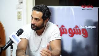 وشوشة | كريم فهمى يتحدث عن حياته الشخصية|Washwasha