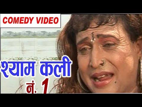 Shyam Kali No 1 (Scene -1)   Mona sen   Ram Yadav   CG COMEDY   Chhattisgarhi Natak   Hd Video 2018