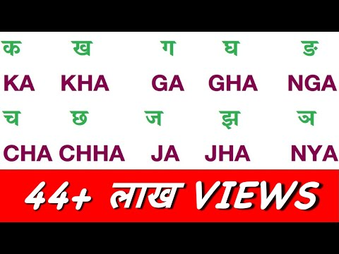 Hindi Ka kha ga gha writing in English