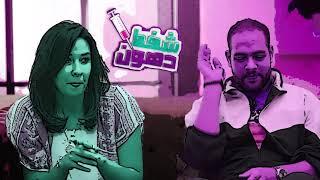 الحلقة الخامسة  من برنامج شفط دهون  -   Shaft Dhon EPS 05