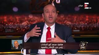كل يوم - محمد انور السادات يوضح أسباب ترشحه لانتخابات الرئاسة القادمة