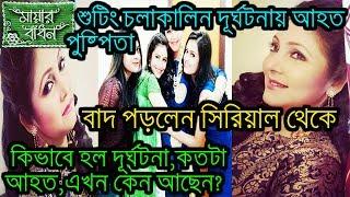মায়ার বাঁধন শ্যুটিং চলাকালীনই আহত পুষ্পিতা,বাদ পড়লেন ধারাবাহিক থেকে|star jalsha serial mayar badhon