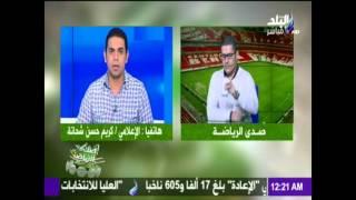 المدخلة الكاملة لـ كريم حسن شحاتة فى برنامج صدى الرياضة