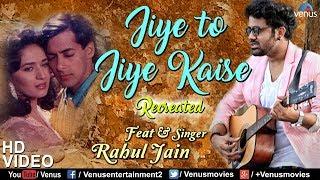 Jiye To Jiye Kaise - Recreated | Rahul Jain | Saajan | Bollywood Romantic Sad Song