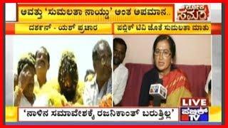 Sumalatha Asks Why JDS Wants Chandrababu Naidu To Campaign In Mandya?!