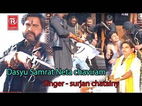 Xxx Mp4 Dasyu Samrat Neta Chaviram दस्यु सम्राट नेता छविराम Surjan Chatainy Kissa Lok Katha 3gp Sex