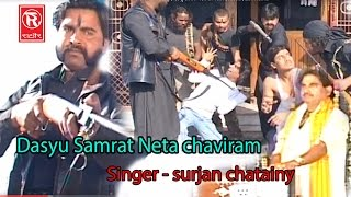 Dasyu Samrat Neta chaviram    दस्यु सम्राट नेता छविराम    surjan chatainy    Kissa Lok Katha