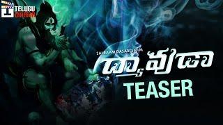 DEVUDA Telugu Movie Teaser   2017 Telugu Movie Updates   Telugu Cinema