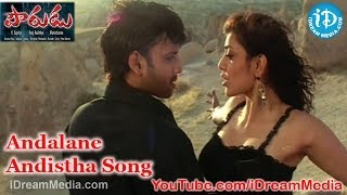Andalane Andistha Song - Pourudu Movie Songs - Sumanth - Kajal Aggarwal
