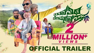 Thatana Thiti Mommagana Prastha - Official Trailer | Century Gowda, Gadappa| Kannada Movie 2017