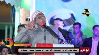 الشاعر عدنان البركي [ سرسريه ] مهرجان امير الزي العربي السماوة برعاية حيدر مشاري 2017