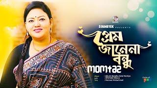Momtaz - Prem Jane Na Bondhu | Bondhu Amar Roshiya | Soundtek