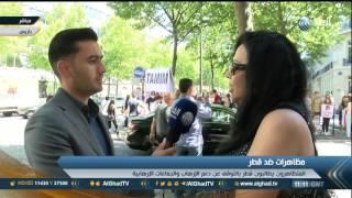 نشطاء وحقوقيون ينظمون مظاهرة أمام السفارة القطرية في باريس