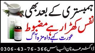 Nafs Dheela Nai Ho Ga 3 beri kar lo By Dr. Adnan ilyas