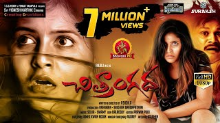 Chitrangada Latest Full Movie - 2017 Telugu Movies - Anjali, Sapthagiri, Sakshi Gulati