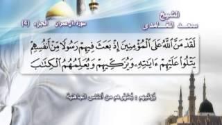 الشيخ سعد الغامدى - الجزء الرابع - سورة أل عمـران 3
