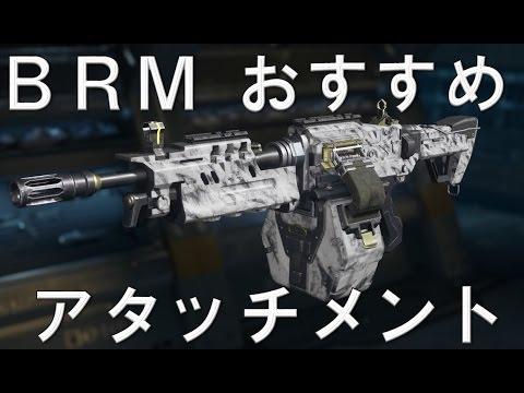 【CoD:BO3 実況】 BRM おすすめアタッチメント PS4対応