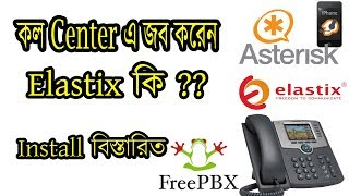 how to install Elastix bangla part 1