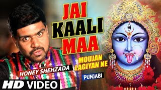 Jai Kaali Maa I Punjabi Devi Bhajan I HONEY SHEHZADA I HD Video I Moujan Lagiyan Ne