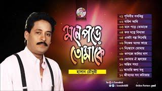 Hasan Chowdhuri - Mone Pore Tomake | মনে পড়ে তোমাকে | Bangla Audio Album | Soundtek