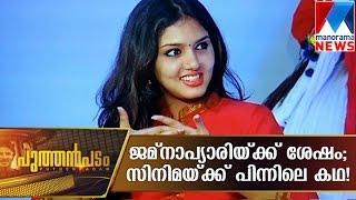 Story behind Jamna Pyari   Puthanpadam    Manorama News