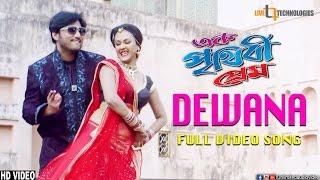 Dewana | Ek Prithibi Prem | Asif Noor & Airin Sultana | Hridoy Khan & Raisa