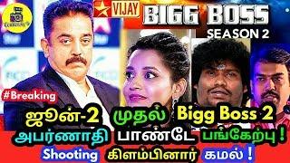 ஜூன் 2 முதல் Bigg Boss 2 அபர்ணாதி பாண்டே பங்கேற்பு ! Shooting கிளம்பினார் கமல் ! Aparnathi   Kamal