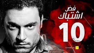 مسلسل فض اشتباك - الحلقة 10 العاشرة - بطولة أحمد صفوت | Fad Eshtbak Series - Ep 10