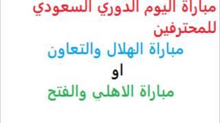 مشاهدة بث مباشر مباريات اليوم الدوري السعودي الهلال والتعاون - الاهلي والفتح  الرابط اسفل فديو