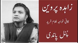 Kafi Ghulam Farid by Zahida Parveen