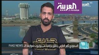 برنامج  THIS THE NEWS  يكشف الأخبار الزائفة ضد السعودية