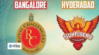 IPL 9 FINAL MATCH TODAY