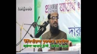 Bangla waz- Pabnadarulamantrast 2nd day-Abdullah al amin মাও. আব্দুল্লাহ আল-আমীন