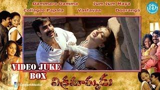 Vikramarkudu Movie Songs || Video Juke Box || Ravi Teja - Anushka Shetty || MM Keeravaani Songs