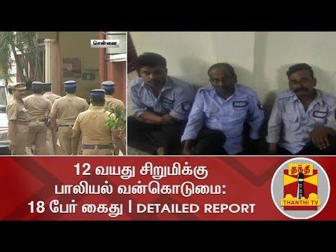 Xxx Mp4 12 வயது சிறுமிக்கு பாலியல் வன்கொடுமை 18 பேர் கைது Detailed Report Thanthi TV 3gp Sex