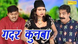 Gadar Kunba   ग़दर कुनबा   RamMeher Randa   Full Funny Haryanvi Comedy Film