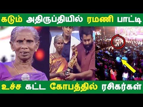 Xxx Mp4 கடும் அதிருப்தியில் ரமணி பாட்டி உச்ச கட்ட கோபத்தில் ரசிகர்கள் Kollywood News Tamil Cinema 3gp Sex