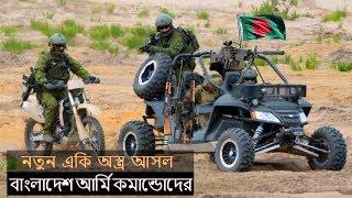 সেনাবাহিনীর প্যারা কমান্ডো পেল নতুন কুইক মিশন ভেহিক্যাল। Bangladesh Army Commado get New Polaris ATV