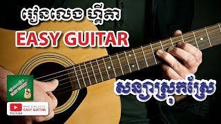 រៀនលេងហ្គីតា បទ សន្យាស្រុកស្រែ| Soniya Srok Sre | Khmer Guitar song | khmer Guitar Chords