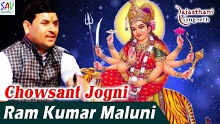Rajasthani Superhit Songs || Chowsant Jogni(चौसंठ जोगनी)|| Ram Kumar Maluni || Live HD