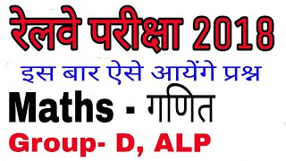 Railway maths short trick in hindi/loco pilot/group d/rrb alp/railway group d maths question imp