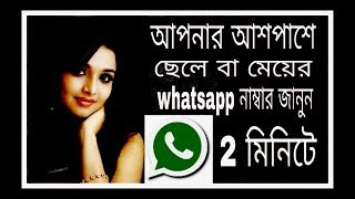 How to get any boy's / girl's WhatsApp number (Bengali tutorial)