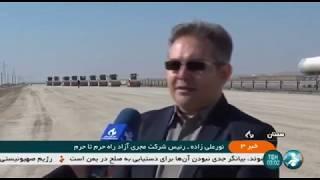 Iran Qom city to Mashhad city road, Under construction جاده قم به مشهد دردست ساخت ايران
