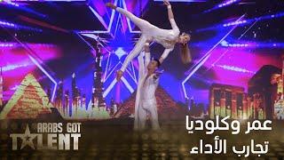 Arabs Got Talent - عمر وكلوديا - المغرب
