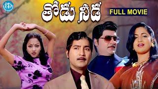 Thodu Needa Full Movie | Sobhan Babu, Sarita, Radhika | V Janardhan | Chakravarthy